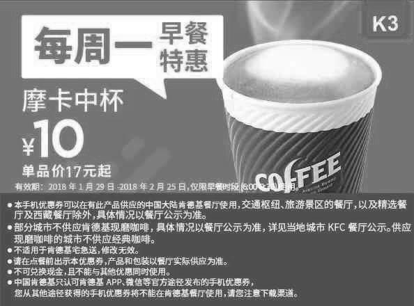 肯德基优惠券(肯德基手机优惠券)K3:摩卡中杯 优惠价10元