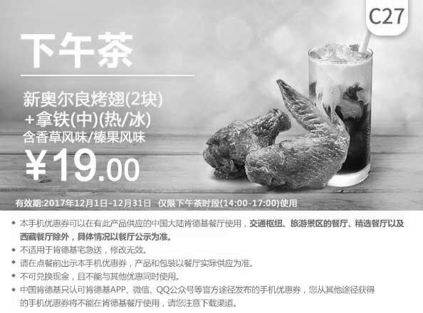 肯德基优惠券(12月肯德基优惠券)C27:新奥尔良烤翅(2块)+拿铁(中)(热/冰)含香草风味/榛果风味 优惠价19元