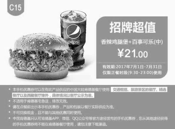 肯德基优惠券(肯德基手机优惠券)C15:香辣鸡腿堡+百事可乐 优惠价21元