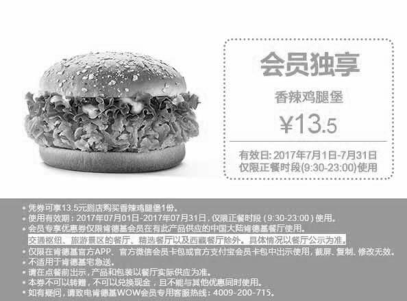 肯德基优惠券(肯德基手机优惠券):会员专享 香辣鸡腿堡 优惠价13.5元