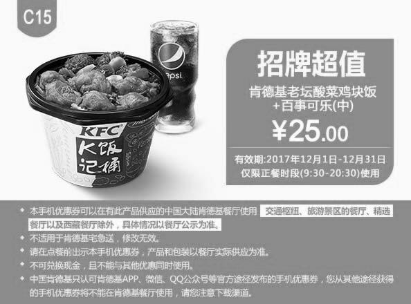 肯德基优惠券(12月肯德基优惠券)C15:肯德基老坛酸菜鸡块饭+百事可乐(中) 优惠价25元