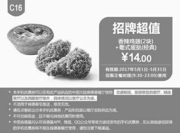 肯德基优惠券C16:香辣鸡翅(2块)+葡式蛋挞(经典) 优惠价14元