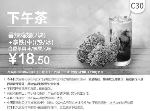 肯德基优惠券(肯德基手机优惠券)C30:香辣鸡翅+拿铁(中) 优惠价18.5元