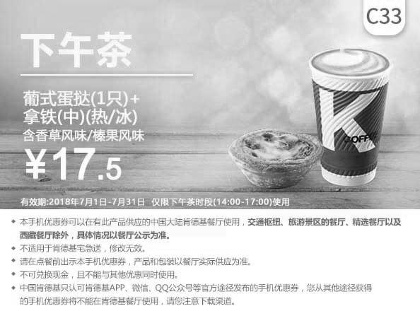 肯德基优惠券(7月肯德基优惠券)下午茶C33:葡式蛋挞1只+拿铁中杯冷热皆可含香草风味或者榛果风味 优惠价17.5元