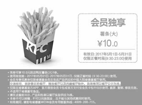 肯德基优惠券M3(WOW会员独享):薯条大份 优惠价10元