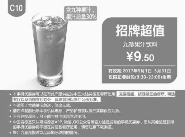 肯德基优惠券C10:九珍果汁 优惠价9.5元