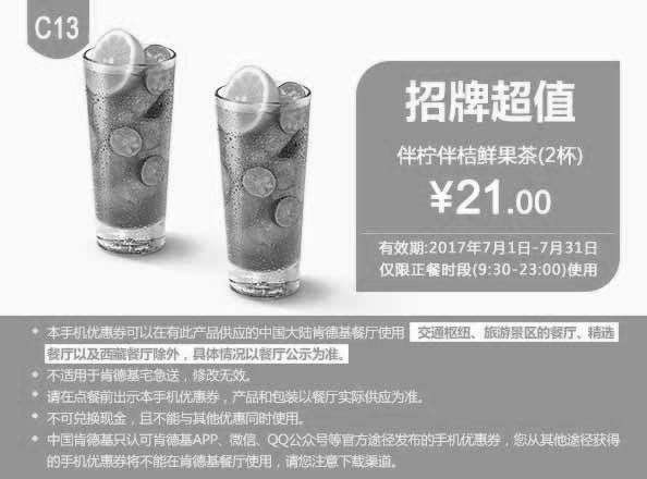 肯德基优惠券(肯德基手机优惠券)C13:2杯伴柠伴桔鲜果茶 优惠价21元