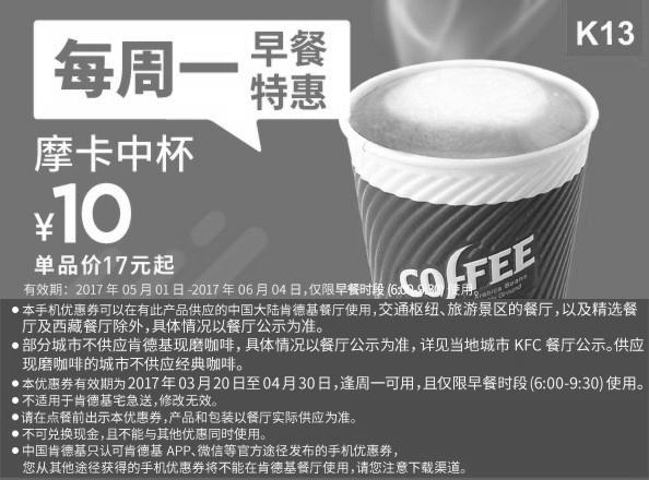 肯德基优惠券K13(早餐优惠券):摩卡中杯 优惠价10元