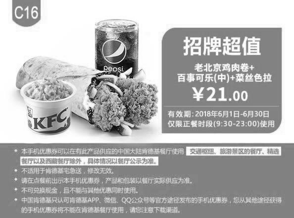 肯德基优惠券(6月肯德基优惠券)C15:老北京鸡肉卷+百事可乐+菜丝色拉 优惠价21元