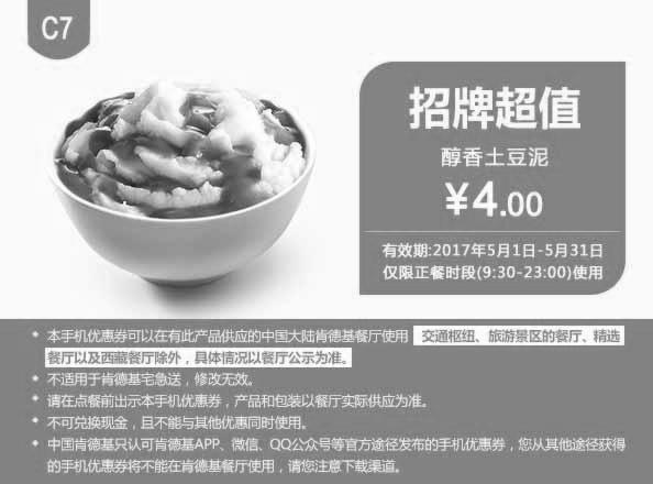 肯德基优惠券C7:土豆泥 优惠价4元