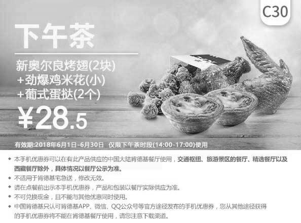肯德基优惠券(6月肯德基优惠券)C30:新奥尔良烤翅+劲爆鸡米花+葡式蛋挞 优惠价28.5元