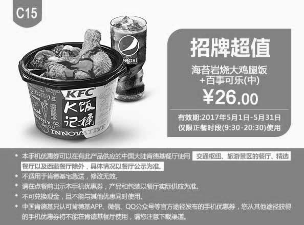 肯德基优惠券C15:海苔岩烧大鸡腿饭+百事可乐(中) 优惠价22元