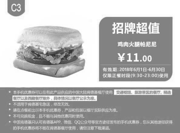 肯德基优惠券(6月肯德基优惠券)C3:鸡肉火腿帕尼尼 优惠价11元