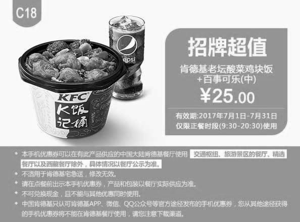 肯德基优惠券(肯德基手机优惠券)C18:肯德基老坛酸菜鸡块饭+百事可乐 优惠价25元