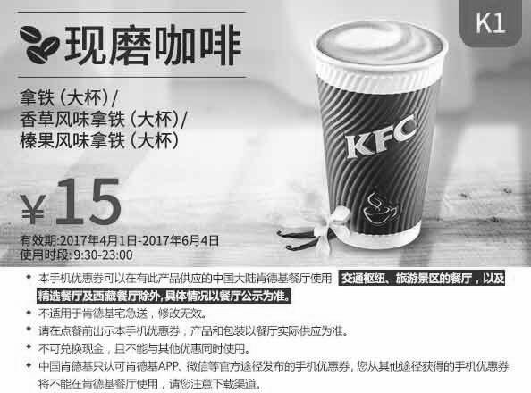 肯德基手机优惠券(2017年肯德基优惠券)K1:拿铁 优惠价15元