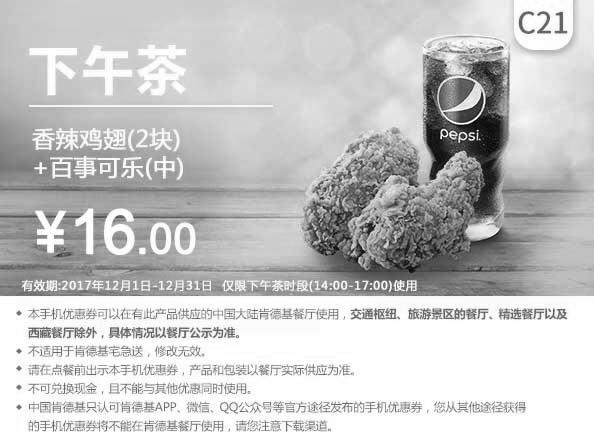 肯德基优惠券(12月肯德基优惠券)C21:香辣鸡翅(2块)+百事可乐(中) 优惠价16元