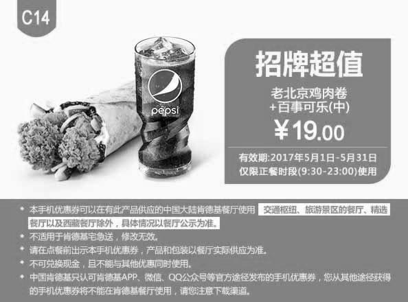肯德基优惠券C14:老北京鸡肉卷+百事可乐(中) 优惠价19元