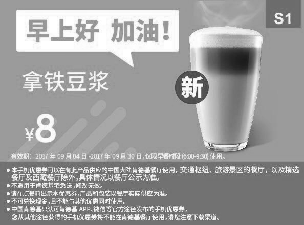 肯德基优惠券(肯德基早餐优惠券)S1:拿铁豆浆 优惠价8元