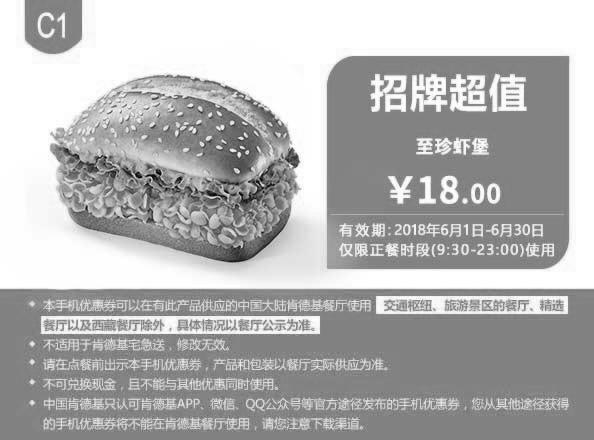 肯德基优惠券(6月肯德基优惠券)C1:至珍虾堡 优惠价18元