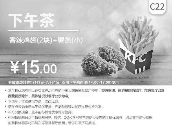 肯德基优惠券(7月肯德基优惠券)下午茶C22:香辣鸡翅2块+小薯条 优惠价15元
