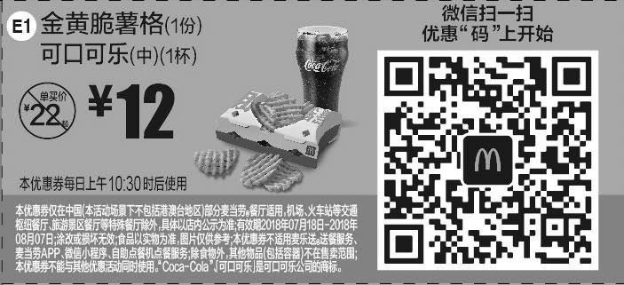 麦当劳优惠券(麦当劳手机优惠券)E1:金黄脆薯格(1份)+可口可乐(中) 优惠价12元