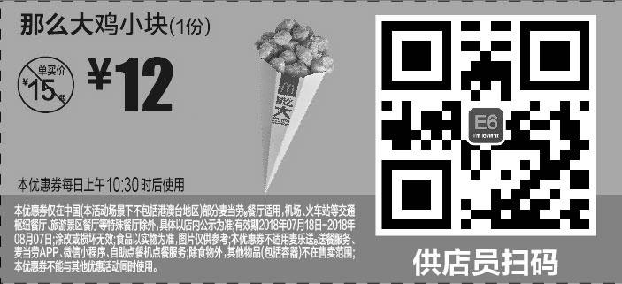 麦当劳优惠券(麦当劳手机优惠券)E6:那么大鸡小块(1份) 优惠价12元