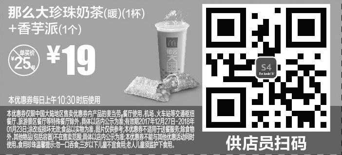 麦当劳优惠券(1月麦当劳优惠券)S4:那么大珍珠奶茶(暖)+香芋派 优惠价19元