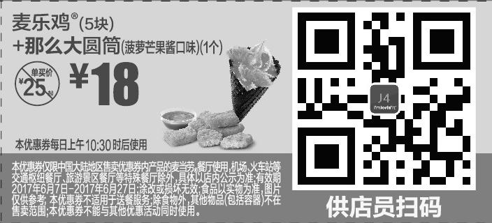 麦当劳优惠券(麦当劳手机优惠券)J4:麦乐鸡+那么大圆筒 优惠价18元