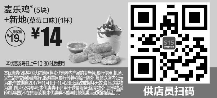 麦当劳优惠券(11月麦当劳优惠券)S15:麦乐鸡(5块)+新地(草莓口味) 优惠价14元