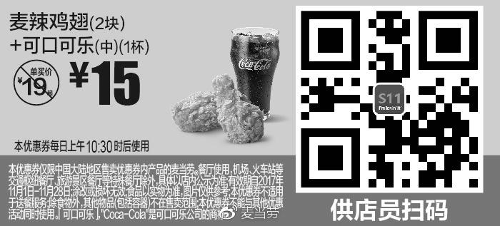 麦当劳优惠券(11月麦当劳优惠券)S11:麦辣鸡翅(2块)+可口可乐(中) 优惠价15元