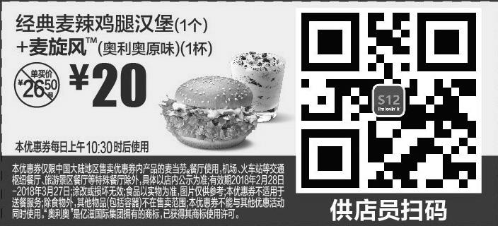 麦当劳优惠券(3月麦当劳优惠券)S12:经典麦辣鸡腿汉堡+麦旋风(奥利奥原味) 优惠价20元