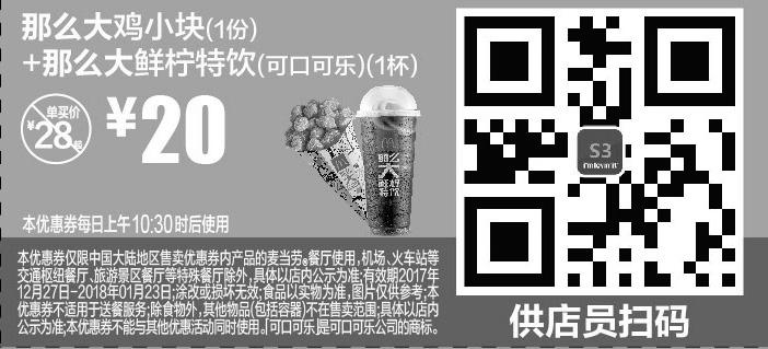 麦当劳优惠券(1月麦当劳优惠券)S3:那么大鸡小块+那么大鲜柠特饮(可口可乐) 优惠价20元