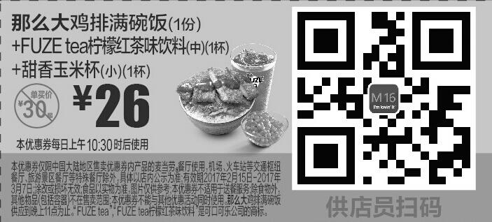 麦当劳优惠券(麦当劳手机优惠券)M16:那么大鸡排满碗饭(1份)+FUZE tea柠檬红茶味饮料(中)(1杯)+甜香玉米杯(小)(1杯) 优惠价26元 省4元