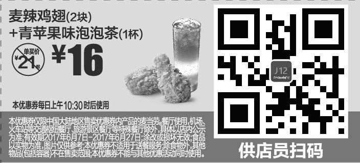 麦当劳优惠券(麦当劳手机优惠券)J12:麦辣鸡翅+青苹果味泡泡茶 优惠价16元