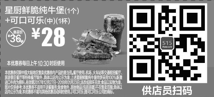 麦当劳优惠券(1月麦当劳优惠券)S15:星厨鲜脆纯牛堡+可口可乐(中) 优惠价28元