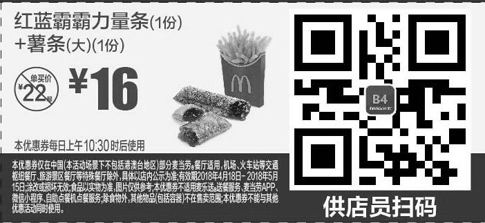 麦当劳优惠券(5月麦当劳优惠券)B4:红蓝霸霸力量条+薯条(大) 优惠价16元