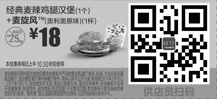 麦当劳优惠券(麦当劳手机优惠券)M13:经典麦辣鸡腿汉堡(1个)+麦旋风(奥利奥原味)(1杯) 优惠价18元 省7元