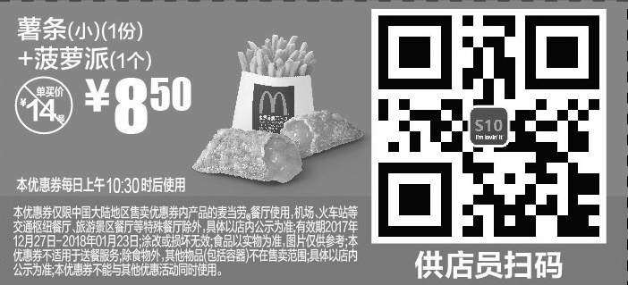 麦当劳优惠券(1月麦当劳优惠券)S10:薯条(小)+菠萝派 优惠价8.5元