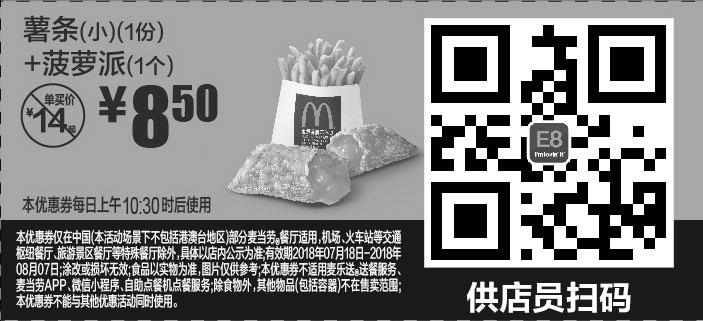 麦当劳优惠券(麦当劳手机优惠券)E8:薯条(小)(1份)+菠萝派 (1个) 优惠价8.5元