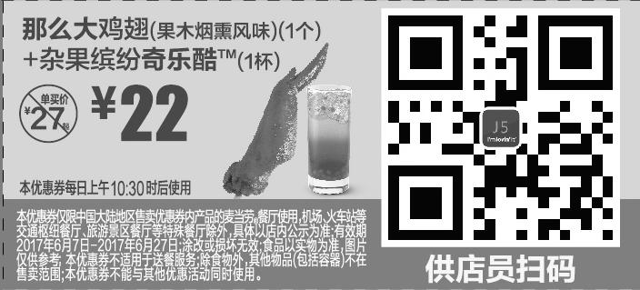 麦当劳优惠券(麦当劳手机优惠券)J5:那么大鸡翅+奇乐酷 优惠价22元