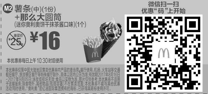 麦当劳优惠券(8月9月麦当劳优惠券)M2:薯条(中)(1份)+那么大圆筒(迷你奥利奥饼干抹茶酱口味)(1个) 优惠价16元 省9元