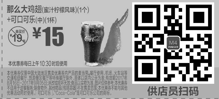 麦当劳优惠券(8月9月麦当劳优惠券)M4:那么大鸡翅(蜜汁柠檬风味)(1个)+可口可乐(中)(1杯) 优惠价15元 省4元