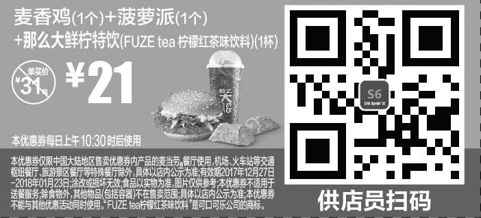 麦当劳优惠券(1月麦当劳优惠券)S6:麦香鸡+菠萝派+那么大鲜柠特饮(FUZE tea柠檬红茶味饮料) 优惠价21元
