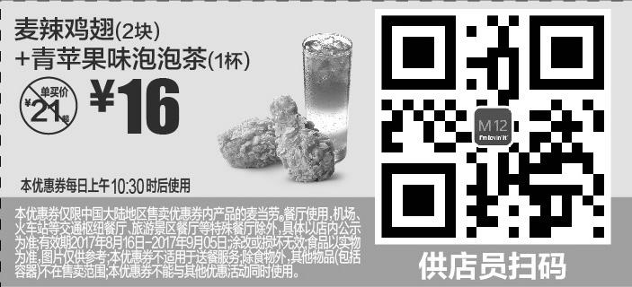 麦当劳优惠券(8月9月麦当劳优惠券)M12:麦辣鸡翅(2块)+青苹果味泡泡茶(1杯) 优惠价16元 省5元