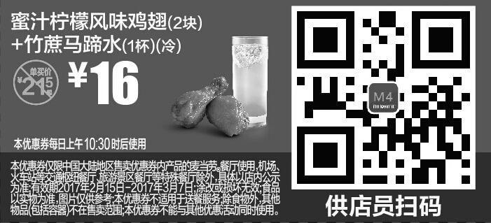 麦当劳优惠券(麦当劳手机优惠券)M4:蜜汁柠檬风味鸡翅(2块)+竹蔗马蹄水(1杯)(冷) 优惠价16元 省5.5元