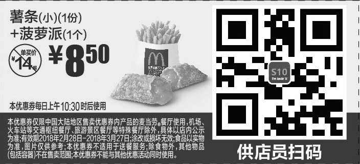 麦当劳优惠券(3月麦当劳优惠券)S10:薯条(小)+菠萝派 优惠价8.5元