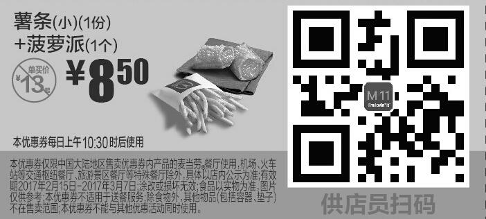 麦当劳优惠券(麦当劳手机优惠券)M11:薯条(小)(1份)+菠萝派(1个) 优惠价8.5元 省4.5元