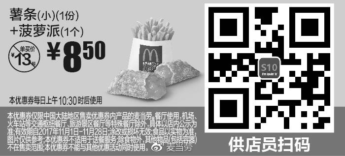 麦当劳优惠券(11月麦当劳优惠券)S10:薯条(小)+菠萝派 优惠价8.5元
