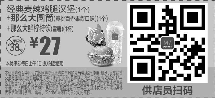 麦当劳优惠券(8月9月麦当劳优惠券)M7:经典麦辣鸡腿汉堡(1个)+那么大圆筒(黄桃百香果酱口味)(1个)+那么大鲜柠特饮(雪碧)(1杯) 优惠价27元 省11元