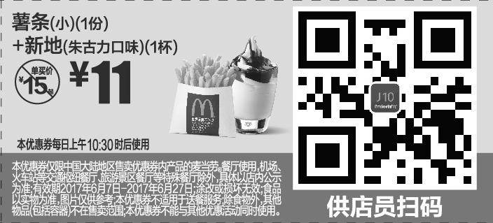 麦当劳优惠券(麦当劳手机优惠券)J10:薯条+新地 优惠价11元